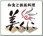 和食と鉄板料理 美くに